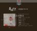Чай улун Шуй Сянь Mingce 150 г 5