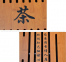 Чабань бамбуковая 43х28х5 см (с поддоном) 3