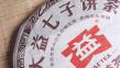 Чай Шу Пуэр Мэнхай Да И 7592 201 2012 года 357 г 3