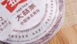 Чай Шу Пуэр Мэнхай Да И 7592 201 2012 года 357 г 2