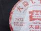 Чай Шу Пуэр Мэнхай Да И 7572 301 2013 года 357 г 3