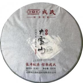 Чай Шен Пуэр Mengku Rongshi Да Сюэ Шань (Большая снежная гора) 2016 года 500 г