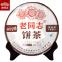 Чай Шу Пуэр Хайвань Лао Тун Чжи 9978 122 2012 года 357 г