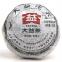 Чай Шен Пуэр Мэнхай Да И Высший сорт 002 2010 года 100 г
