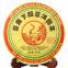 Чай Шен Пуер Сягуань FT П'ять золотих квіток 2016 року 500 г
