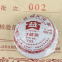 Чай Шу Пуэр Мэнхай Да И V93 002 2010 года 100 г
